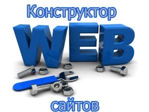 Конструктор сайтов и особенности